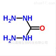 碳酰肼|497-18-7|优质水处理除氧剂原料
