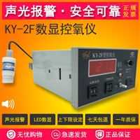 KY-2F数显控氧仪,氧气分析仪,氧浓度检测仪