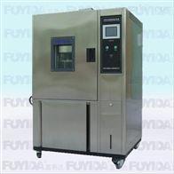 FYD-THP150高低→温交变湿热试验箱