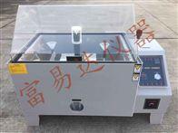 FYD-90盐雾试验机