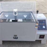 FYD-120鹽霧腐蝕試驗箱