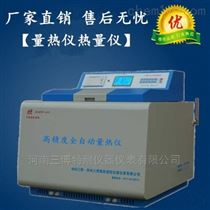 ZDHW-A8量热仪热量仪
