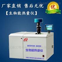 ZDHW-8000生物能热量仪