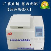 ZDHW-A6油品熱值儀