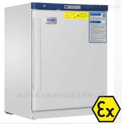 海尔低温防爆冰箱DW-25L92FL