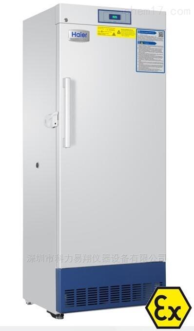 海尔-30℃低温防爆冰箱DW-30L278FL