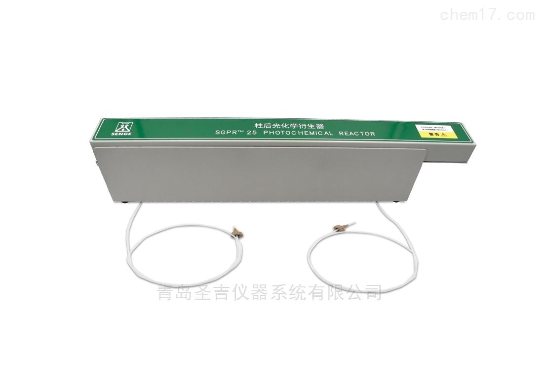 SENGE SGPR™ 柱后光化學衍生器 小儀器