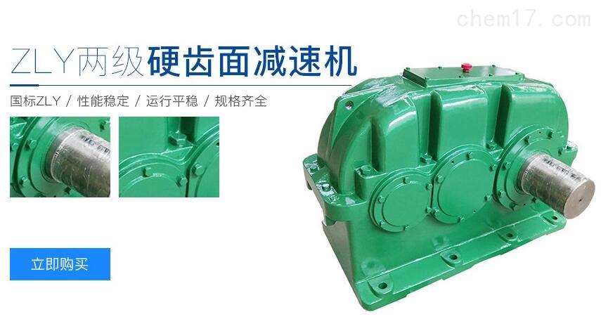 ZLY125-7.1-1减速机