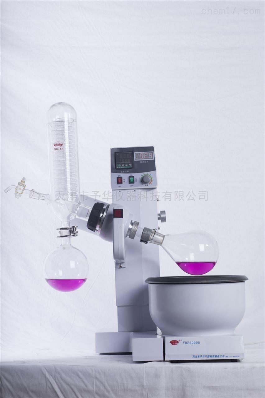 天津予华1L/2L/3L/5L实验室小型旋转蒸发仪