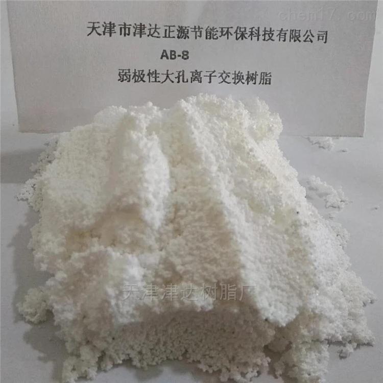电标弱极性AB-8型大孔吸附树脂