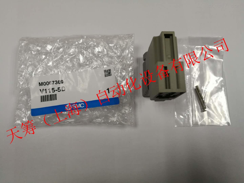 SMC日本进口先导阀组件SYJ500 系列V115-5D