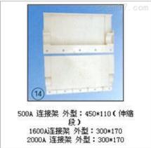 500A/1600A/2000A500A/1600A/2000A連接架