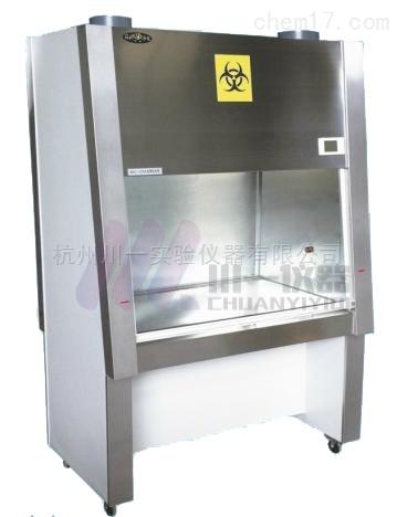 川一生物安全柜BHC-1300A2生产厂家