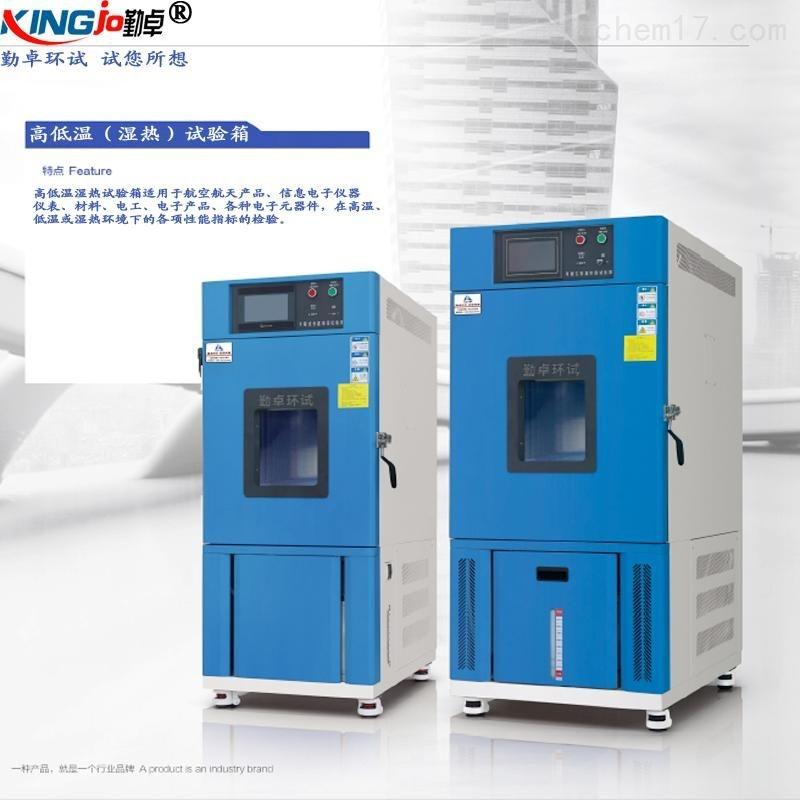 紧凑型恒温恒湿试验箱台式环境箱