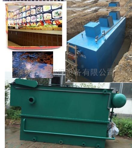 河南省餐饮废水RL地脉一体化污水处理设备