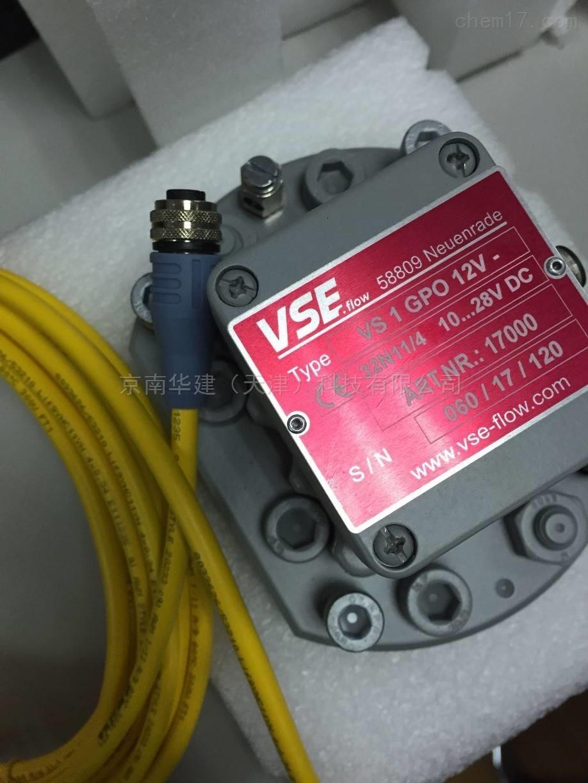 德国VSE流量计天津一级代理