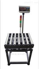 60kg输送线滚筒电子秤