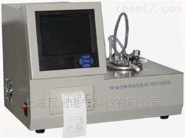 SYD-5208D快速低温闭口闪点试验器