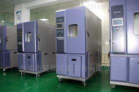AP-HX恒温恒湿老化箱