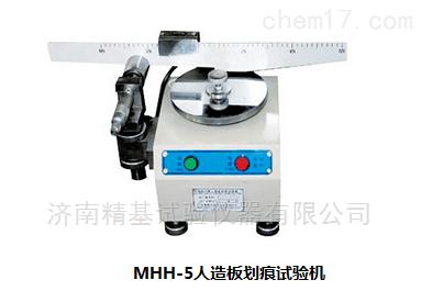 人造板划痕试验专用仪器MHH-5