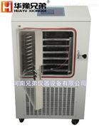 LGJ-50FD原位冷冻干燥机厂家