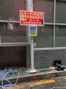 学校噪声环境在线监测系统批发
