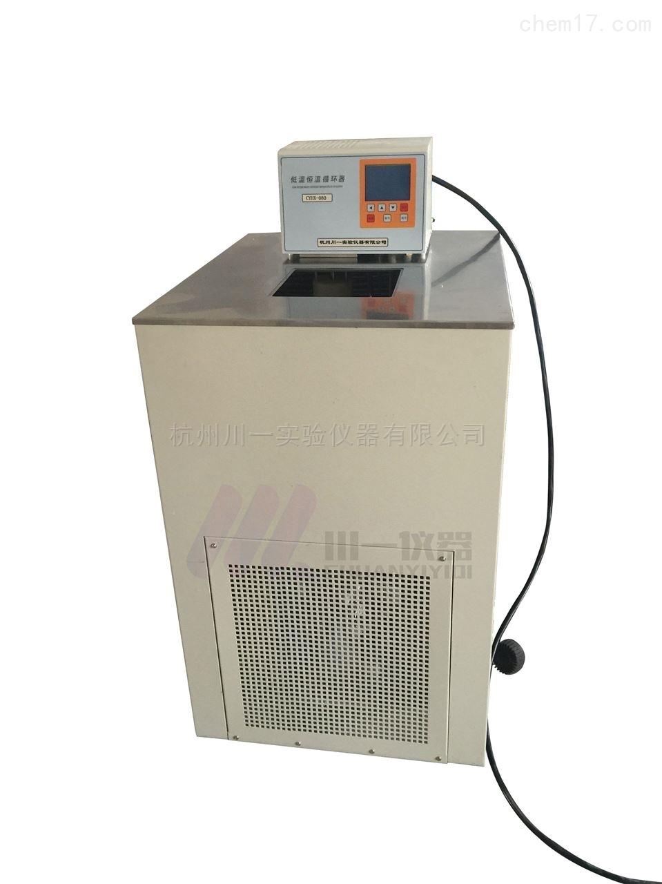 高温循环器CYGX-2005低温恒温搅拌反应器