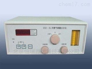 北京天然气含水量检测仪
