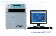 TOSOH IC-2010離子色譜儀