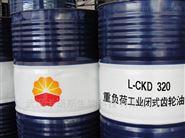 湖北现货昆仑L-CKD320工业闭式齿轮油