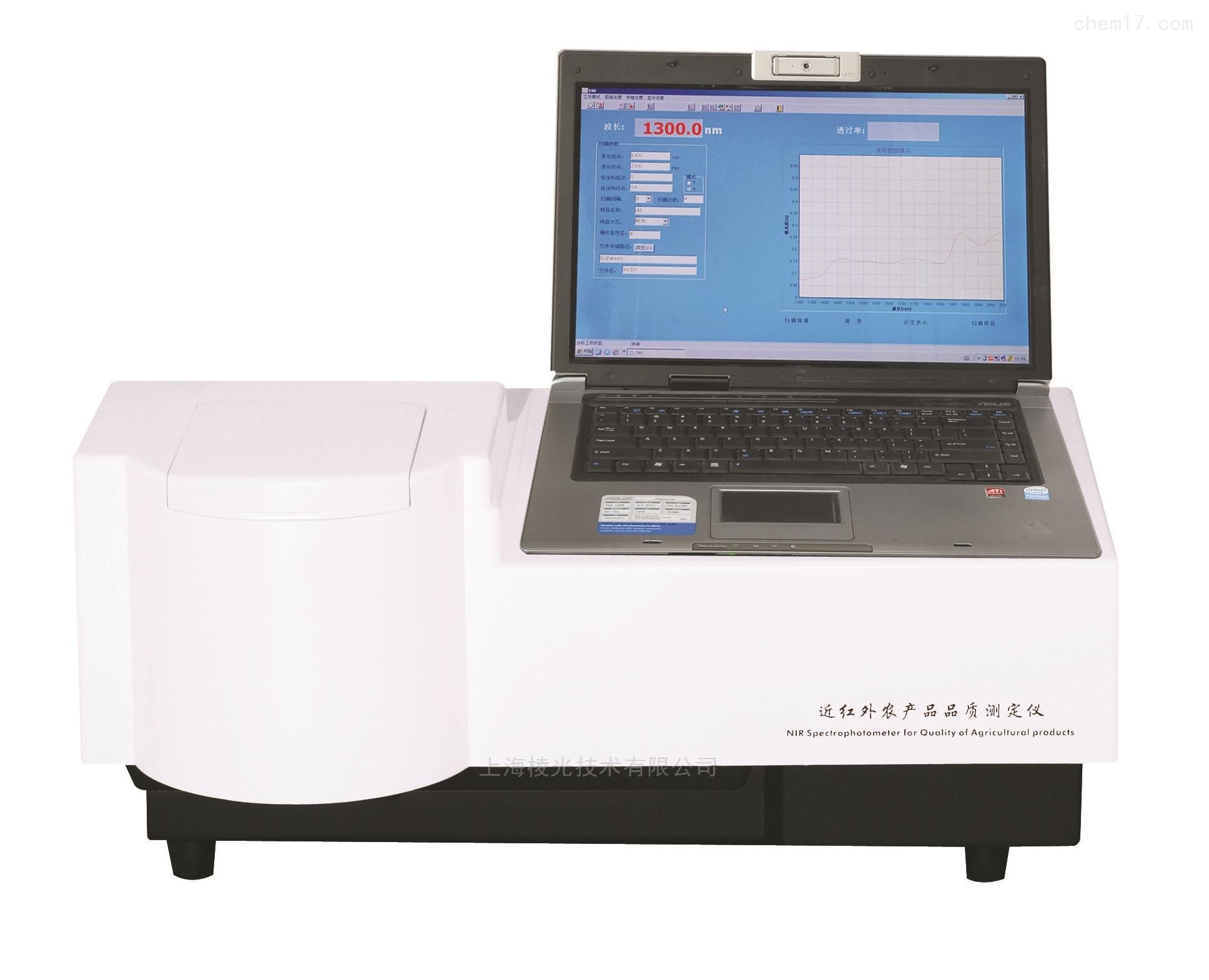 棱光技术S450 近红外光谱仪