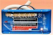 组合式PM-2麦氏真空表