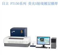 供应进口原装日立分析仪器FT150镀层测厚仪