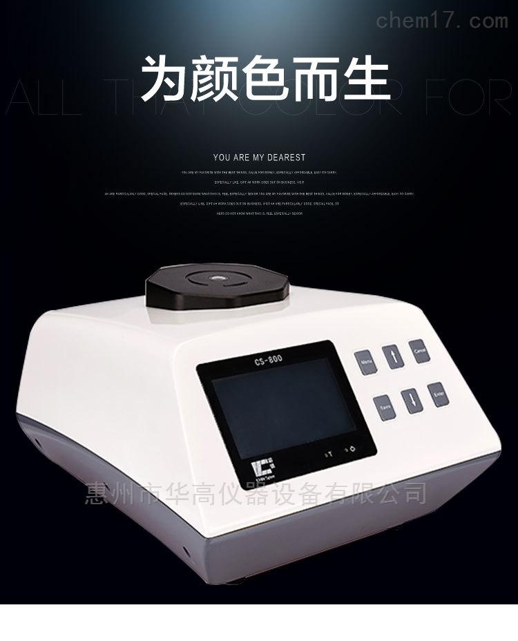 CS-800 台式分光测色仪CS-800