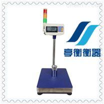 上/下限位报警电子台秤TCS-60kg台式磅秤