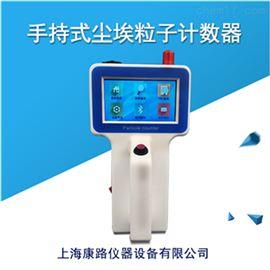 手持式尘埃粒子计数器LZJ-01D1