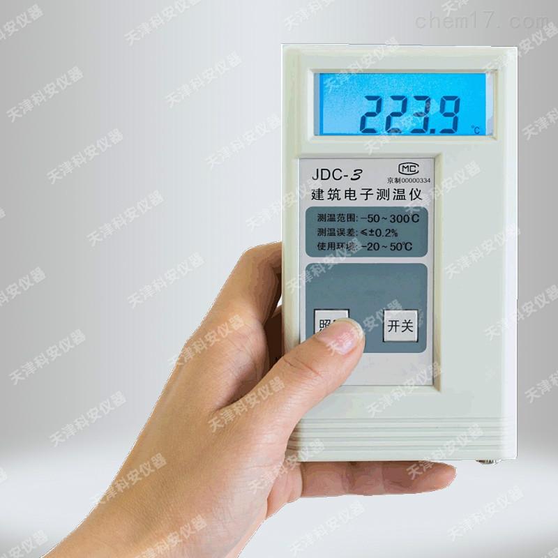 沥青测温仪