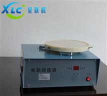 星联晨粮食油料电动筛选器XC-DS生产厂家