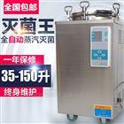 江陰濱江翻蓋式數顯自動型蒸汽壓力滅菌器