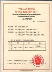 特種設備製造許可證