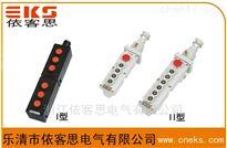专业定做la5817-6k带红色按钮开关防爆电动葫芦按钮
