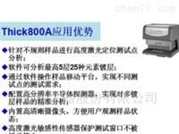 天瑞仪器Thick800A镀层测厚仪