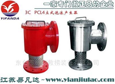PCL4立式泡沫产生器、低倍数空气泡沫发生器