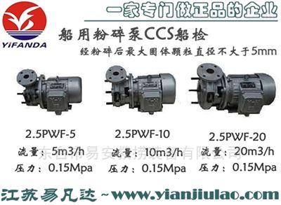 2.5PWF-5/10/20船用环保设备粉碎泵开式叶轮、卧式离心泵