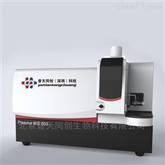 電感耦合等離子體質譜儀-分析儀器