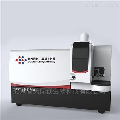 电感耦合等离子体质谱仪-分析仪器