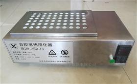 疾控尿碘自控电热消化器恒温消解仪