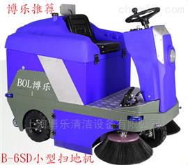 B-6SD工厂车间仓库用驾驶式扫地机