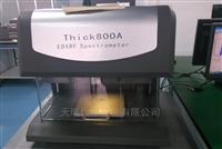 天瑞X荧光镀层测厚仪THICK800A