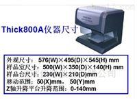 天瑞仪器X射线镀层测厚仪Thick800A